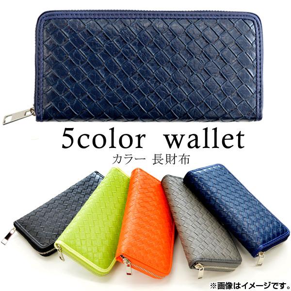 送料無料 AP カラー長財布 選べる5カラー セール商品 AP-PUWALLET 本物◆ PUレザー