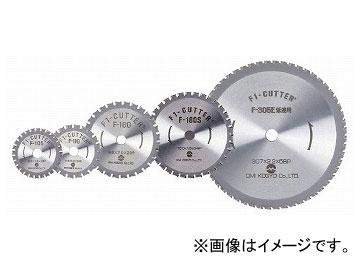 大見工業/OMI F1カッター(スチール用) F110S
