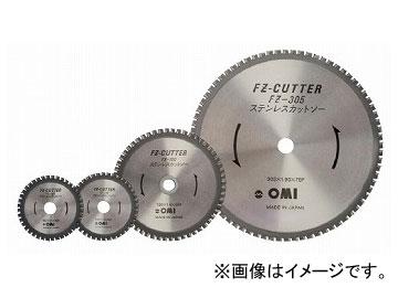 大見工業/OMI FZカッター(ステンレス用) FZ180