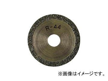 大見工業/OMI 替刃(電着ダイヤ刃) R44