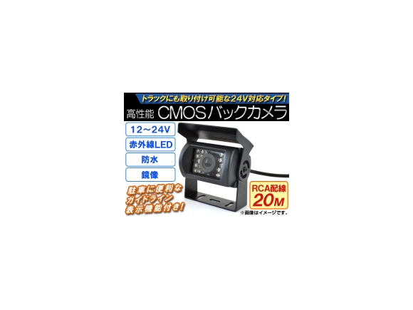 AP CMOSバックカメラ 鏡像 12~24V RCA配線20M 暗視用赤外線LED AP-CMR-005-B-20