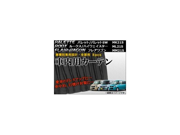 AP 車種別専用カーテンセット 入数:1セット(8枚) スズキ パレット/パレットSW MK21S 2008年~2013年
