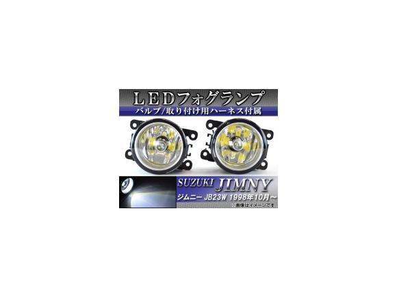 AP LEDフォグランプ AP-FOG-16W-S08 スズキ ジムニー JB23W 1998年10月~