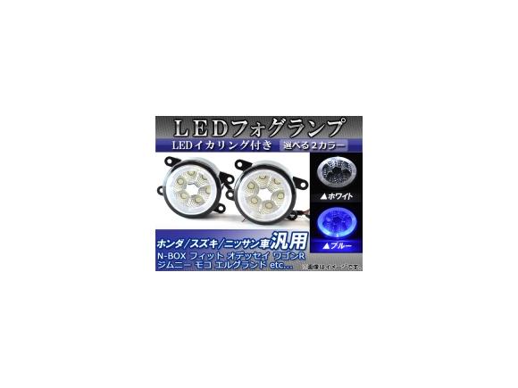 AP LEDフォグランプ ホンダ/スズキ/ニッサン車汎用 LEDイカリング付き 選べる2カラー AP-FOG-H01B 入数:1セット(左右)