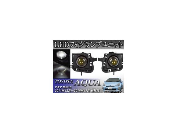AP LEDフォグランプユニット ホワイト AP-FOG-T28B 入数:1セット(左右) トヨタ アクア NHP10 前期 2011年12月~2014年11月