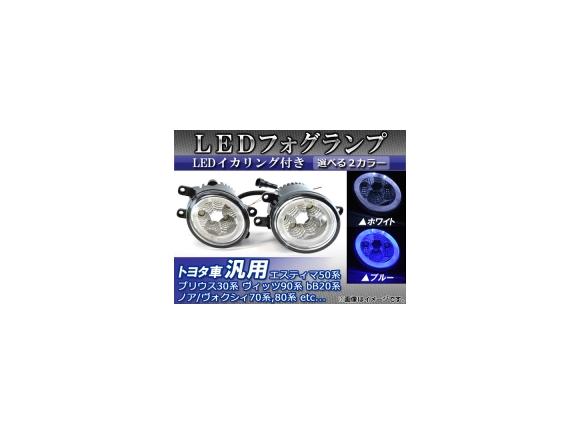 AP LEDフォグランプ トヨタ車汎用 LEDイカリング付き 選べる2カラー AP-FOG-T33B 入数:1セット(左右)