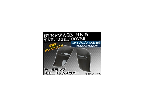 AP テールランプスモークレンズカバー AP-HD-SK15 入数:1セット(左右) ホンダ ステップワゴン RK系 前期 2009年10月~2012年03月