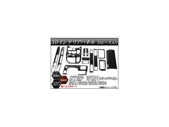 AP 3Dインテリアパネル ホンダ ステップワゴン RG1/RG2/RG3/RG4 2005年~2009年 選べる3インテリアカラー AP-INT-019 入数:1セット(14個)