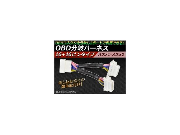 春の新作 送料無料 5%OFF AP OBD分岐ハーネス 16+16ピンタイプ AP-OBDCAN-A-16-16P
