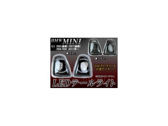 AP LEDテールライト ミニ(BMW) R56(後期)/R57(後期)/R58/R59 2011年~ 選べる2カラー AP-TL-MINR5611N 入数:1セット(左右)