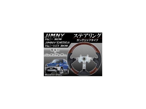 AP ステアリング 茶木目 ガングリップタイプ APHD-JB-GBR スズキ ジムニー/ジムニーシエラ JB23W/JB43W 2004年10月~