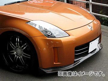 ユーラス/URAS フロントリップスポイラー GT-LIP HBカーボン製 ニッサン フェアレディZ Z33 前期