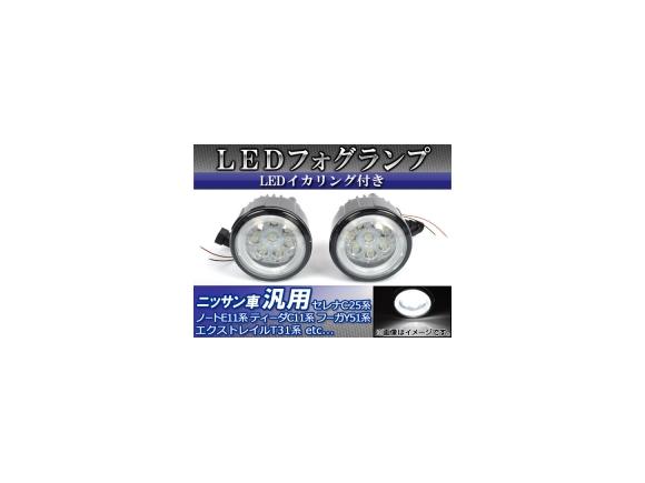 AP LEDフォグランプ 8連 ニッサン車汎用 LEDイカリング付き AP-FOG-N01C-WH