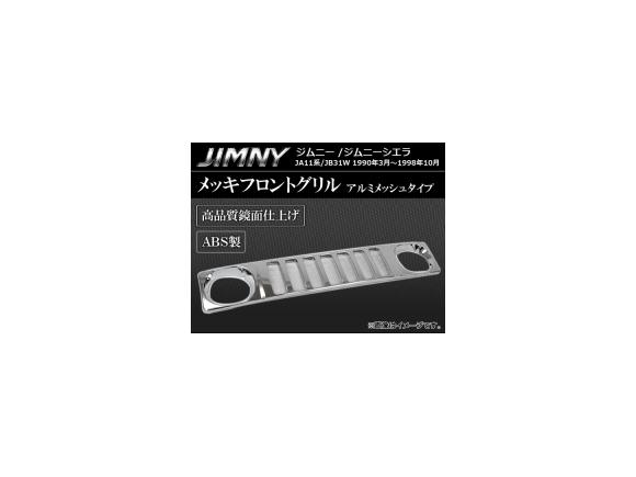 AP メッキフロントグリル アルミメッシュ ABS製 AP-GRI-S23-C スズキ ジムニー/ジムニーシエラ JA11C,JA11V,JB31W 1990年03月~1998年10月
