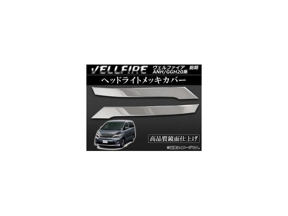 AP ヘッドライトメッキカバー AP-HLG-T19A 入数:1セット 2枚 トヨタ ヴェルファイア GGH20系 前期 2008年05月~2011年10月 人気 おすすめ ANH 特価品コーナー☆