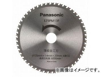 パナソニック/Panasonic 薄板金工刃(丸ノコ刃) 品番:EZ9PM13F サイズ:φ135 JAN:4902704066213