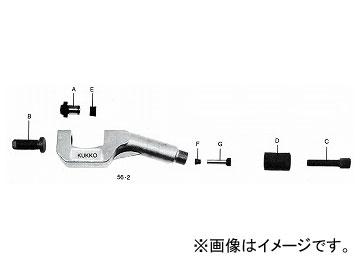 クッコ/KUKKO 56-1用 スペアパーツセット 品番:56-1ERS JAN:4021176244223
