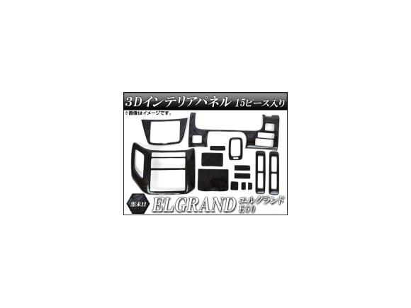 AP 3Dインテリアパネル 黒木目 AP-3D-ELG01-BK 入数:1セット(15個) ニッサン エルグランド E50 1999年08月~2002年04月