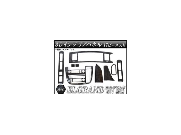 AP 3Dインテリアパネル 黒木目 AP-3D-ELG02-BK 入数:1セット(17個) ニッサン エルグランド E51 前期 2002年05月~2004年07月
