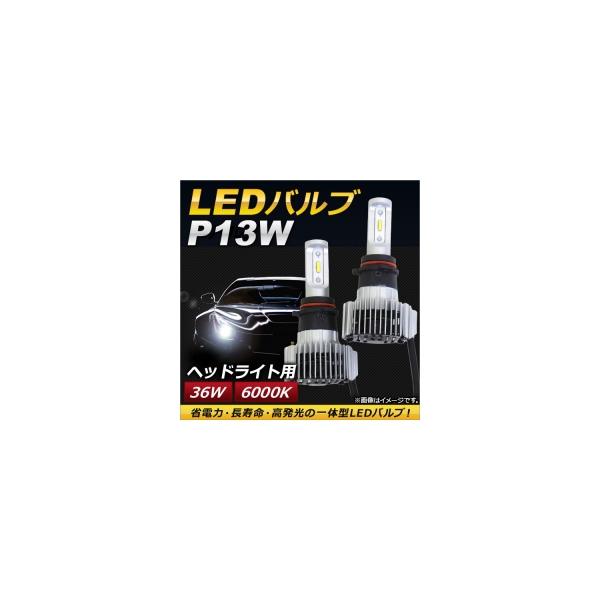 AP オールインワン LEDヘッドライト P13W 36W AP-LEDHEAD-G-P13W 入数:1セット(左右)