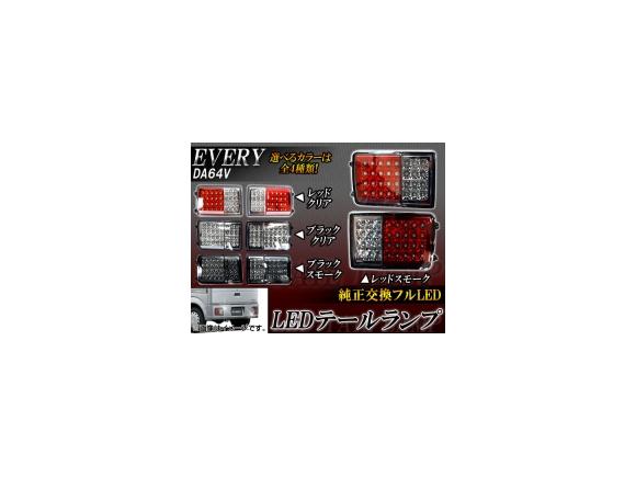 AP LEDテールランプ スズキ エブリイ DA64V 2005年08月~ 選べる4カラー AP-TL-EV 入数:1セット(左右)