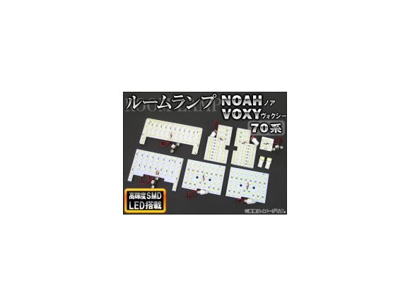 AP LEDルームランプキット SMD 238連 AP-TN-8005 入数:1セット(9個) トヨタ ノア/ヴォクシー 70系 2007年06月~2014年01月