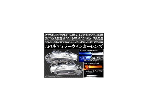 AP LEDドアミラーウインカーレンズ トヨタ プリウス/α,iQ,ウィッシュ,パッソ,SAI,クラウン,カムリ,マークX/ジオ,アベンシス 選べる2カラー AP-WIN-PRI30 入数:1セット(左右)