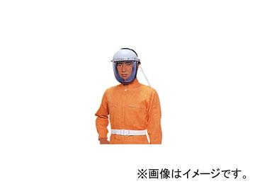 興研/KOKEN エアラインマスク フェイスシールド形 サカヰ式AFP-1型