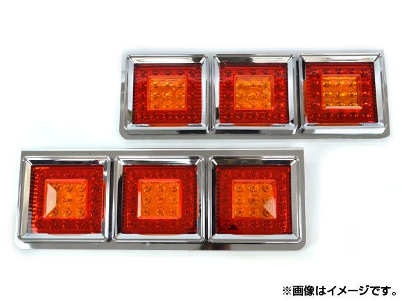 AP LEDテールランプ トラック汎用 75連 AP-G046 入数:1セット(左右)