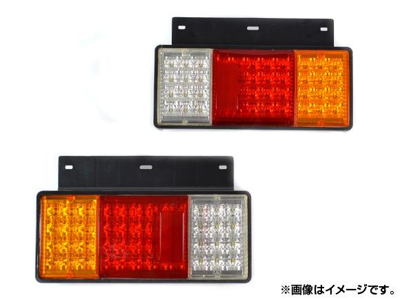 AP LEDテールランプ 44連 AP-G066 入数:1セット(左右) イスズ エルフ 新型 標準/ワイドボディー対応 1993年07月~