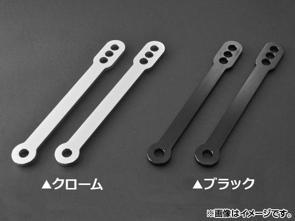 2輪 AP ロワリングリンク カワサキ ニンジャ ZX-12R、ZX-6R、ZX-9R、ZX-6RR/ZX636 選べる2カラー AP-T013 入数:1セット(2本)