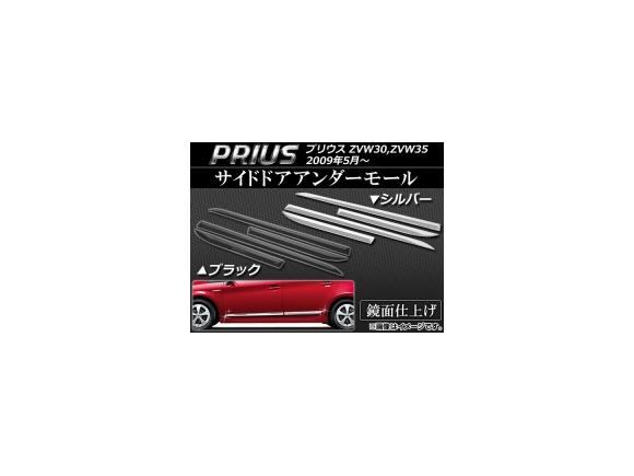AP サイドドアアンダーモール ステンレス トヨタ プリウス ZVW30,ZVW35 2009年05月~ 選べる2カラー AP-EX216 入数:1セット(4個)