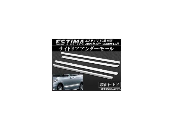 AP サイドドアアンダーモール ステンレス AP-EX375 入数:1セット(4個) トヨタ エスティマ ACR50W,ACR55W,GSR50W,GSR55W 前期 2006年01月~2008年12月