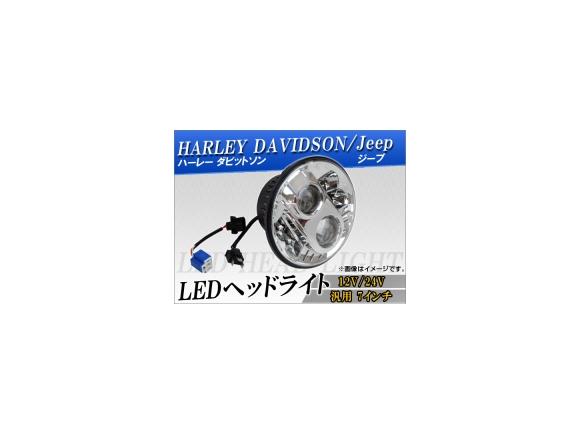 AP ヘッドライト 7インチ 12V/24V 汎用品 AP-HEADLIGHT005