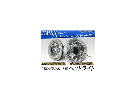 AP ヘッドライト LEDポジション内蔵 プロジェクター仕様 AP-HL-JIM-30 入数:2個 スズキ ジムニー JA系/SJ30,SJ40/JB31 1981年~