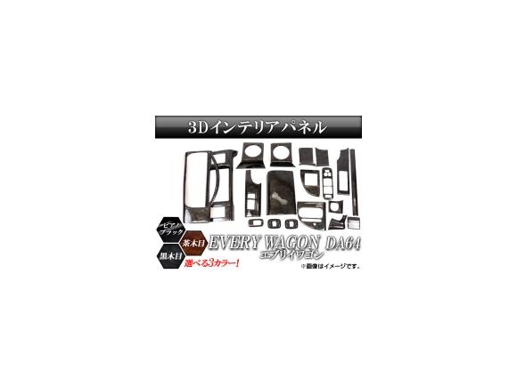 AP 3Dインテリアパネル スズキ エブリイワゴン DA64 2005年~ 選べる3インテリアカラー AP-INT-026 入数:1セット(19個)