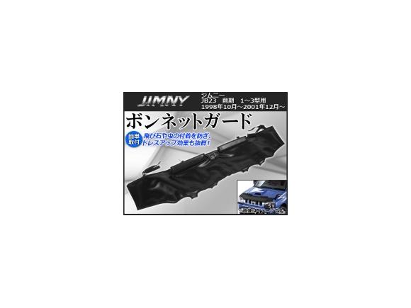 AP ボンネットガード AP-MASK-JIM-24 スズキ ジムニー JB23 前期 1~3型用 1998年10月~2001年12月