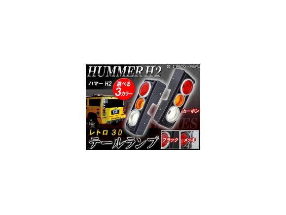AP レトロ3Dテールランプ ハマー H2 2003年02月~2010年02月 選べる3カラー AP-TL-HM001 入数:1セット(左右)