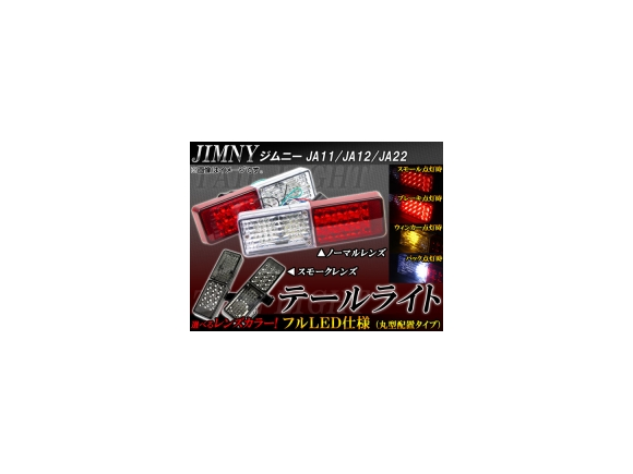 AP テールライト フルLED仕様 丸型配置タイプ スズキ ジムニー JA11/JA12/JA22 選べる2カラー AP-TL-JIM-18 入数:1セット(2個)