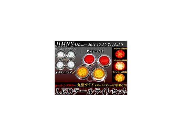 AP LEDテールライトセット 丸型 スズキ ジムニー JA11,JA12,JA22,JA71,SJ30 1990年02月~ 選べる2カラー AP-TL-JIM-20 入数:1セット(4個)
