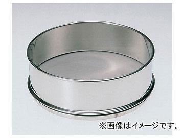 アズワン/AS ONE ふるい(試験用・鉛フリー)<TS製> 品番:6-581-56