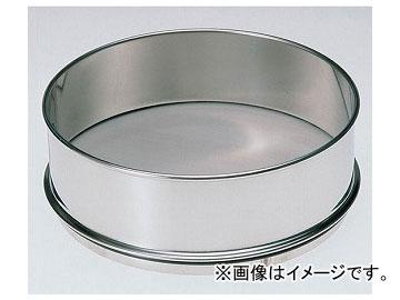 アズワン/AS ONE ふるい(試験用・鉛フリー)<TS製> 品番:5-5392-33
