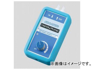 アズワン/AS ONE ハンディーポンプ(気液両用) DSC-2F-12 品番:2-9197-01