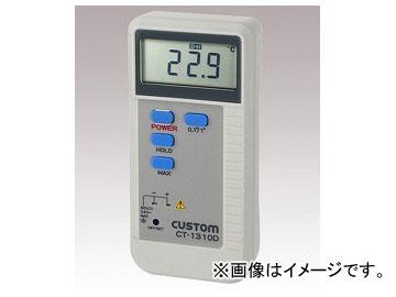 アズワン/AS ONE デジタル温度計 CT1310D(1ch) 品番:1-6397-01 JAN:4983621211337