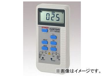 アズワン/AS ONE デジタル温度計 CT1320D(2ch) 品番:1-6397-02 JAN:4983621211344