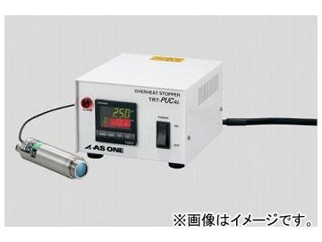 アズワン/AS ONE 放射型温度過昇防止器(パールサーモIR)(本体) TRT-PUCAL 品番:3-1484-01 JAN:4571110730409