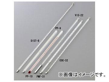 アズワン/AS ONE 石油類試験用ガラス製温度計(JIS適合) 低流動点用 PP-10 品番:1-6377-04
