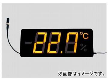アズワン アズワン/AS/AS ONE 薄型温度表示器 TP-300TA TP-300TA ONE 品番:2-472-01, LUMAX:43d8f99e --- sunward.msk.ru