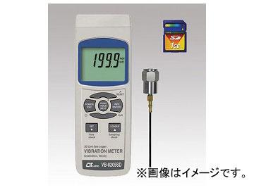 アズワン/AS ONE データロガー振動計 VB-8205SD 品番:1-2519-01 JAN:4986702302474