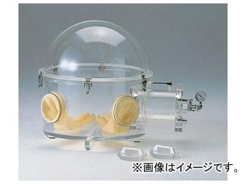 アズワン/AS ONE ドーム型アクリル真空グローブボックス DV型 品番:3-4084-01 JAN:4560111773492